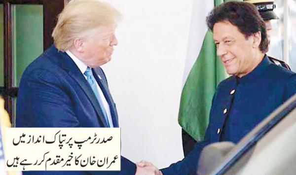 India Mourns Over Pakistan Friendly Relations With Us And Uk
