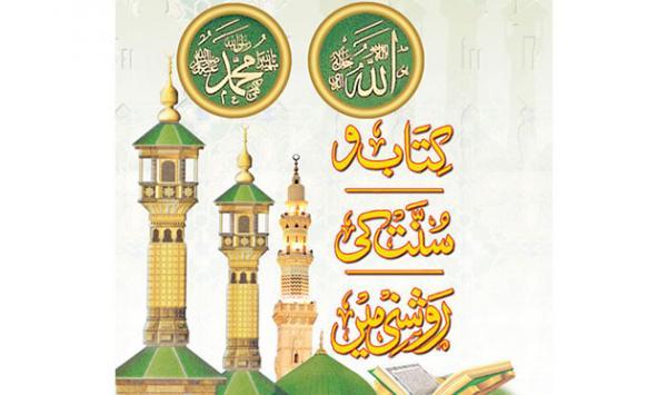 Purpose Of Hajj