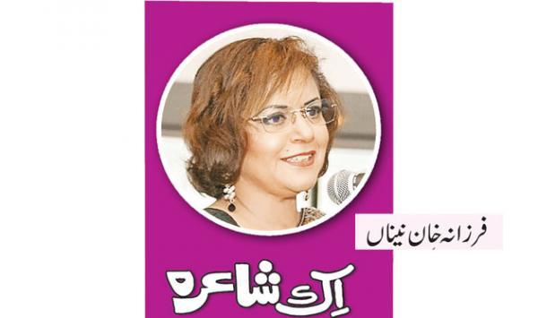 A Poet Farzana Khan Nainan