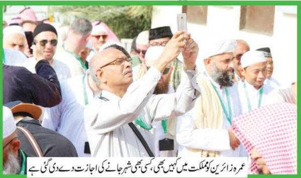 Umrah Visitors Can Now Visit Any City In The State