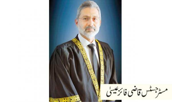 Justice Qazi Faiz Isa