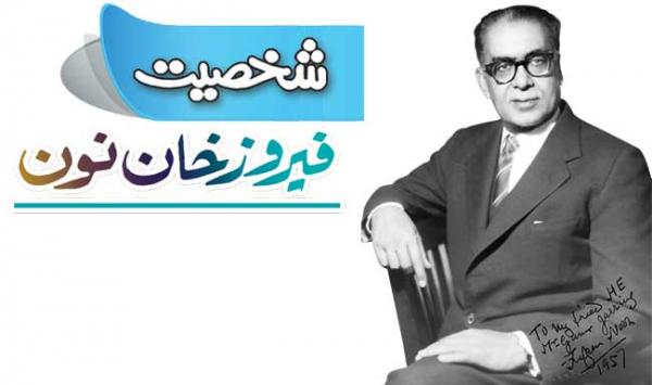 Personality Feroz Khan Noon
