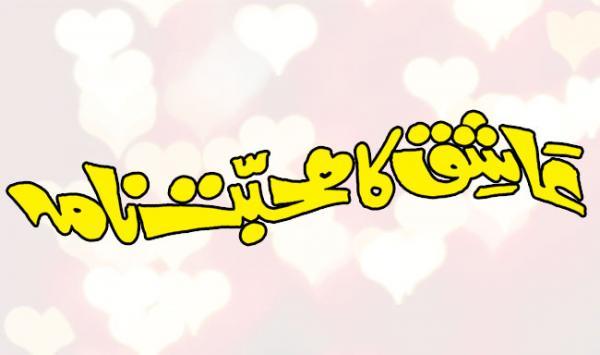 Lovers Love Card