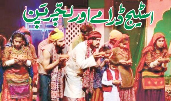 Stage Plays And Fascination