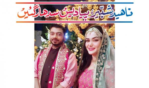 Nahid Shabbir Pia Desh Were Reformed