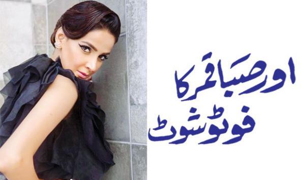 And A Photoshoot Of Saba Qamar