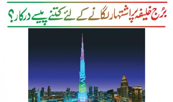 How Much Money Does It Require To Advertise On The Burj Khalifa