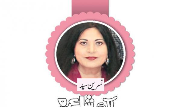 Nasreen Syed