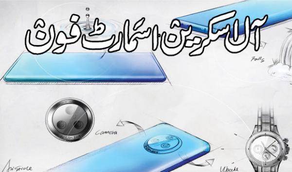 All Screen Smartphone
