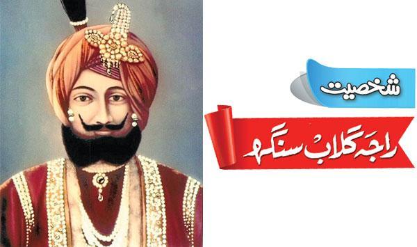 Raja Gulab Singh