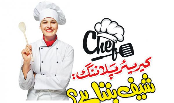 Career Planning Becoming A Chef
