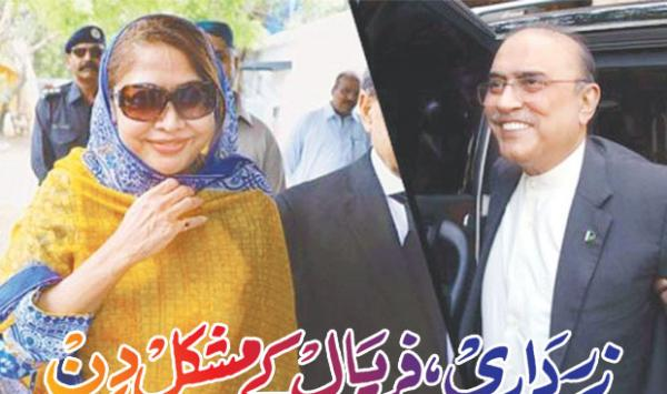 Zardari The Difficult Day Of Faryal
