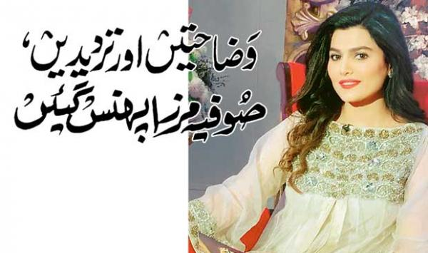 Explanations And Controversies Sofia Mirza Is Trapped