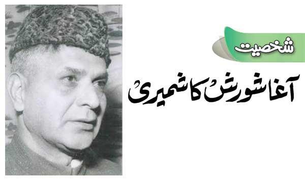 Aga Shorash Kashmiri