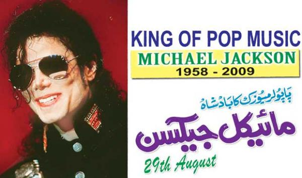 King Of Popular Music Michael Jackson