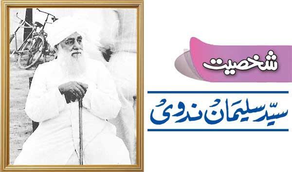 Syed Sulaiman Nadvi