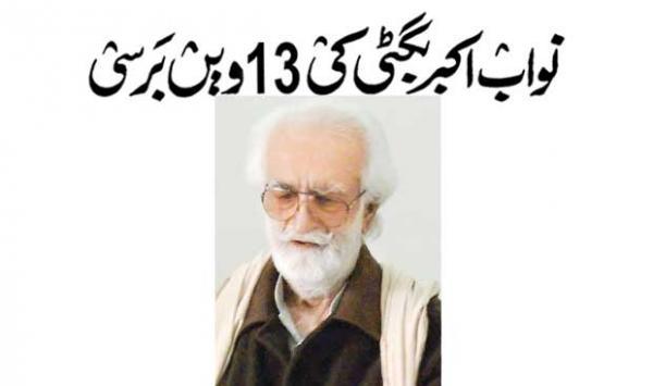 13th Anniversary Of Nawab Akbar Bugti