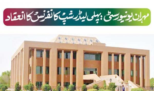 Mehran University First Leadership Conference Held