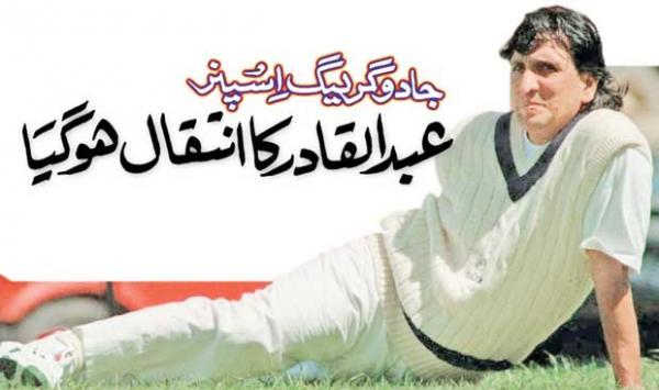 Magic Leg Spinner Abdul Qadir Has Passed Away