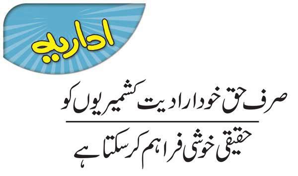 Happiness To Kashmiris