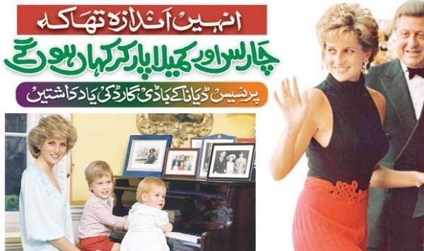Princess Diana 2