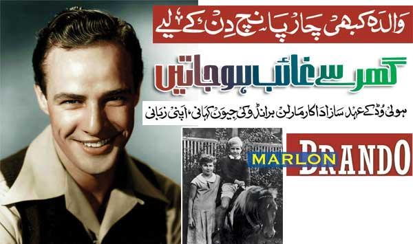 Marilon Brando 2