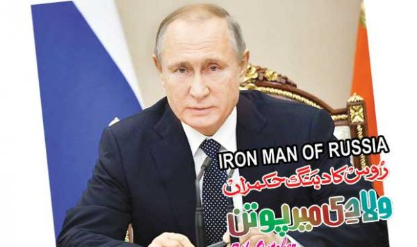 Iron Man Of Russia