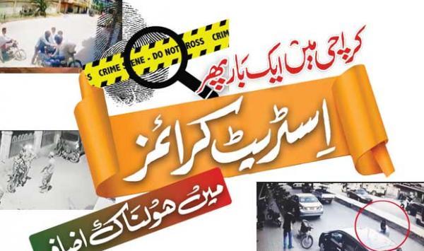 A Horrific Rise In Street Crime Again In Karachi