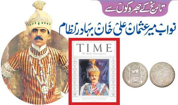 Nawab Mir Usman Ali Khan Brave System