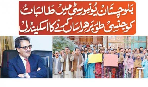 Balochistan University Sexually Harasses Schoolgirls