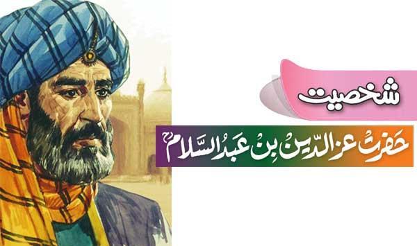 Hazrat Izz Ud Din Bin Abdul Salam