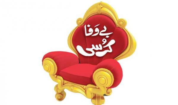 Unfaithful Chair