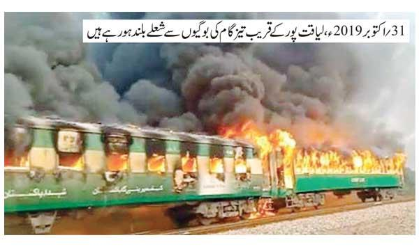 Who Is Responsible For The Horrific Train Accidents
