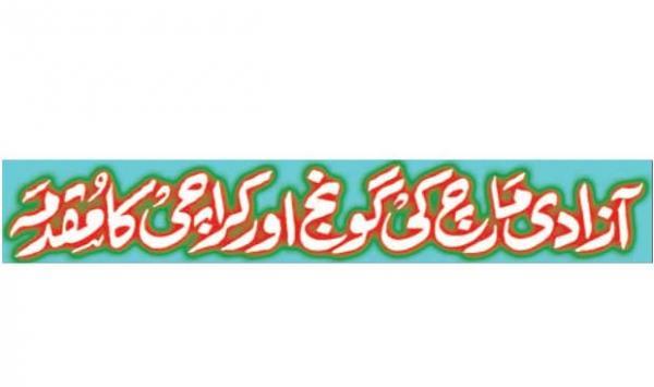 Freedom March Echo And Karachi Case
