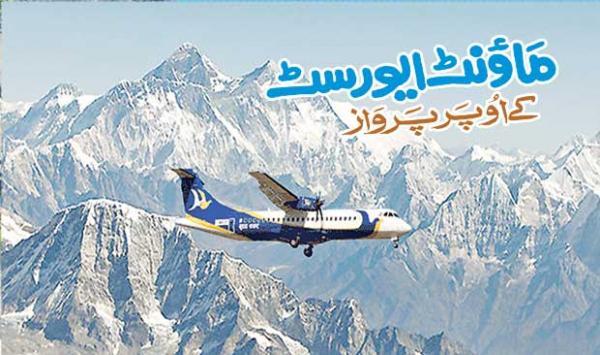 Flying Over Mount Everest