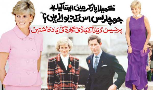 Prince Diana 2