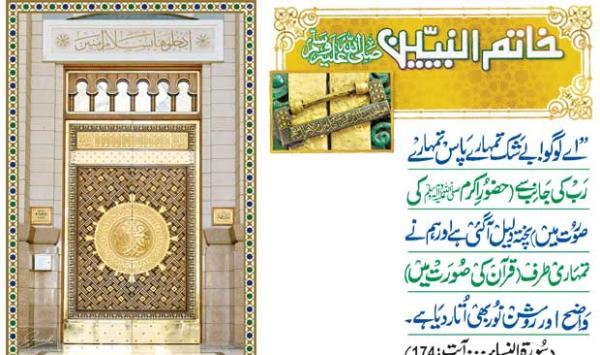 The Golden Fortunes Of The Prophet Muhammad Pbuh