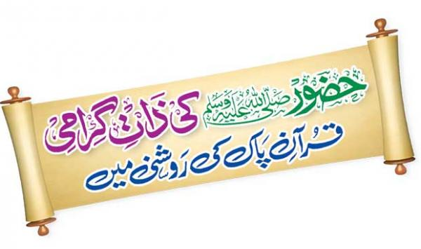 The Religion Of The Holy Prophet In The Light Of The Holy Quran