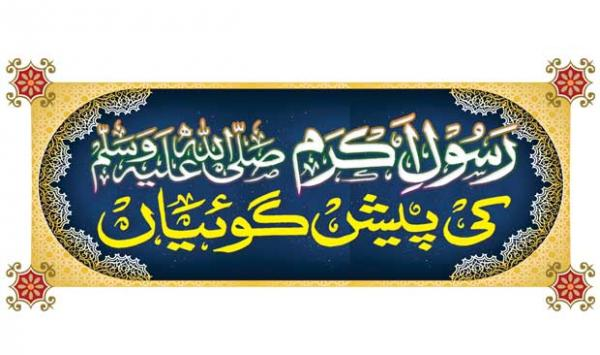 Prophecies Of The Prophet Peace And Blessings Of Allaah Be Upon Him 3