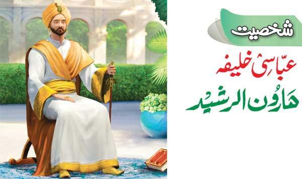 Abbasi Caliph Aaron Al Rasheed