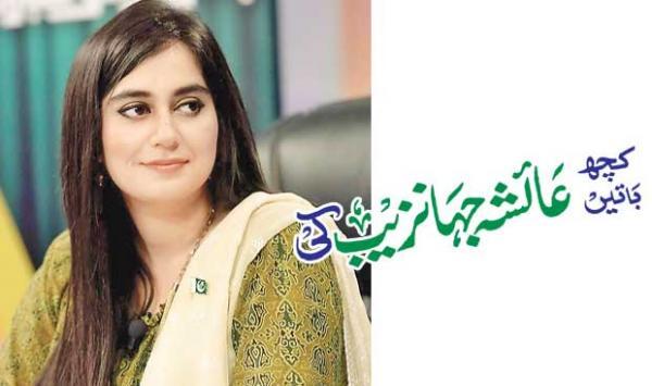 Ayesha Jahanzeb Said A Few Things