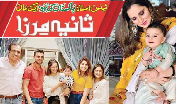 Saniya Mirza 1