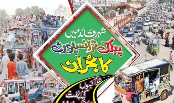 Public Transport Crisis In Quaid E Azam 2