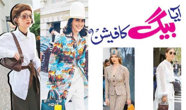 Is Bag Fashion