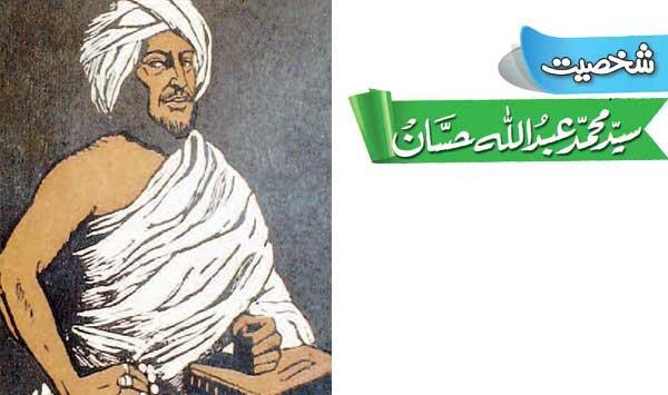 Syed Mohammad Abdullah Hassan