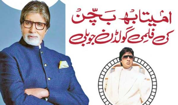 Amitabh Bachchan Movie Golden Jubilee
