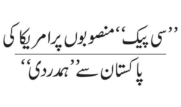 Us To Pakistan
