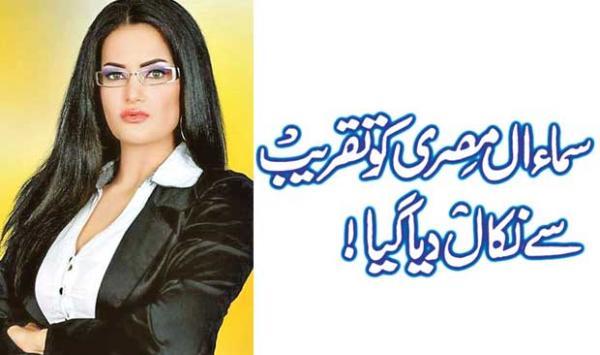 Samad Al Misri