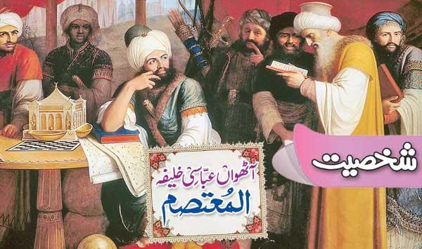 Eighth Abbasid Caliph Al Mutasim