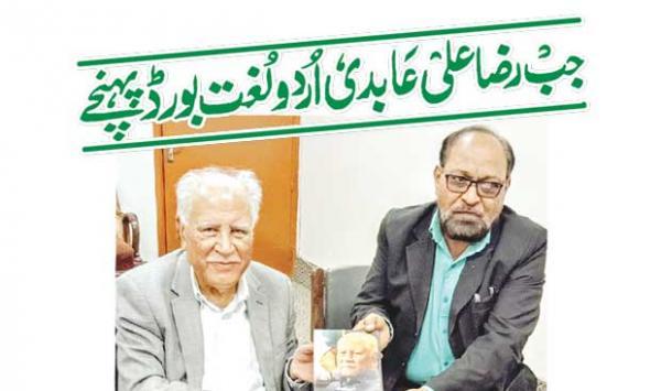 When Reza Ali Abadi Urdu Dictionary Board Arrived